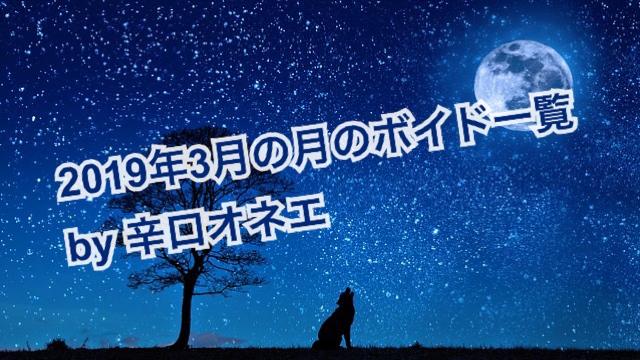 2019年3月【ボイド】月のボイド・星座一覧【辛口オネエの西洋占星術】