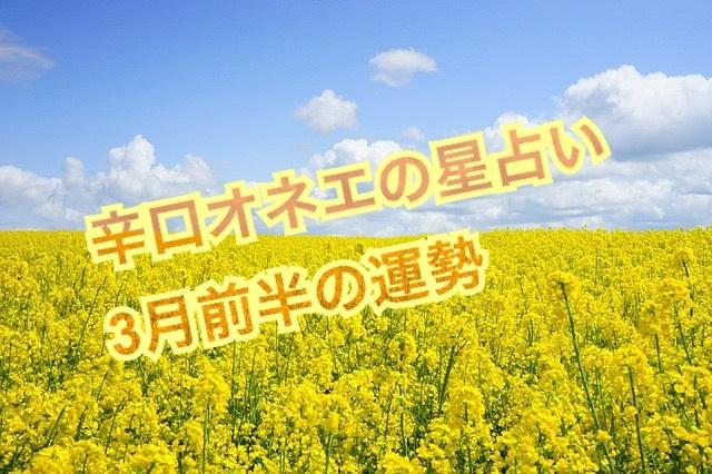 【辛口オネエ】3月前半の運勢◆牡牛座・乙女座・山羊座