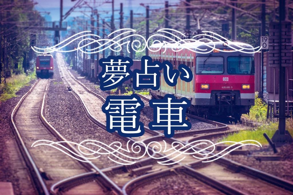 【夢占い】電車の夢の意味|電車に間に合わない夢や駅・改札の夢など
