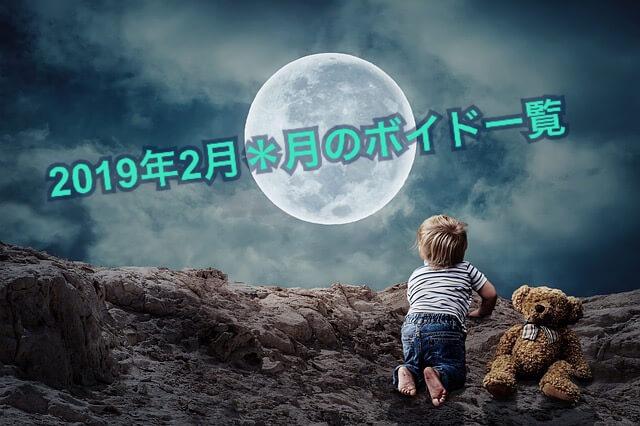【ボイド】2019年2月のボイド・星座一覧【辛口オネエの西洋占星術】