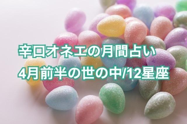 【辛口オネエ】4月前半の運勢◆蟹座・蠍座・魚座