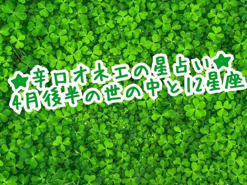 【辛口オネエ】4月後半の運勢◆蟹座・蠍座・魚座