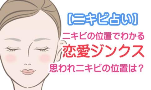 【ニキビ占い】ニキビの位置でわかる恋愛ジンクス!思い思われニキビの位置は?