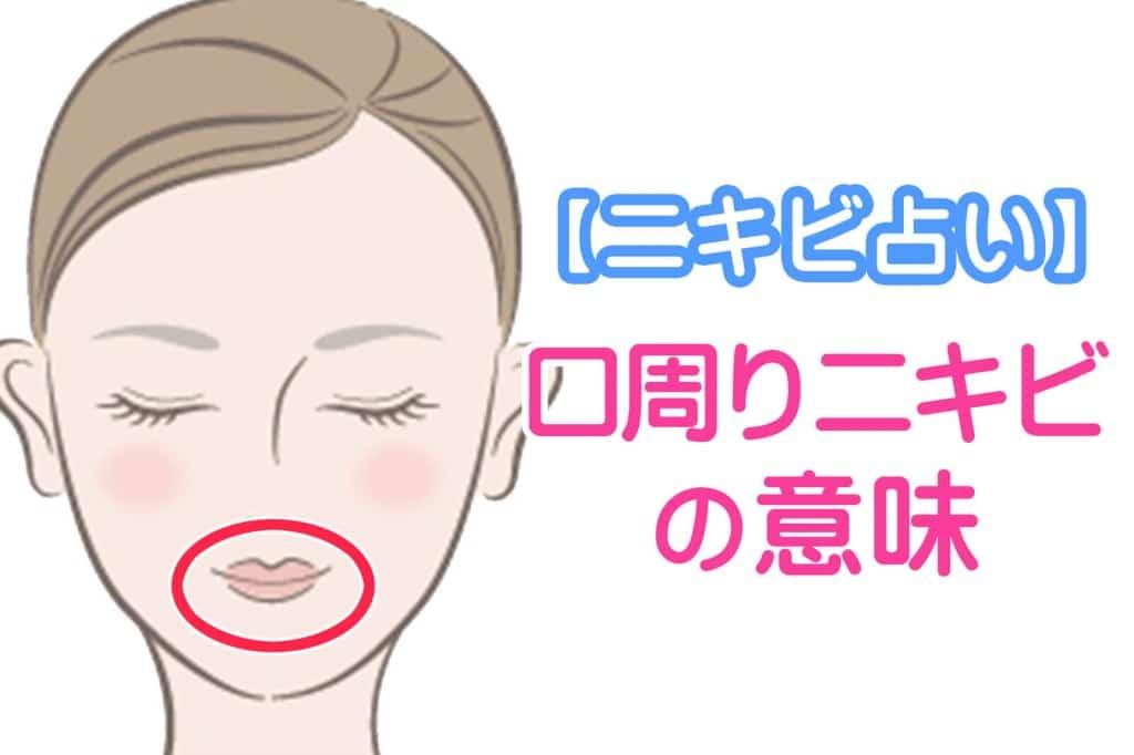 ニキビ占い⑦口周りにできたニキビの意味