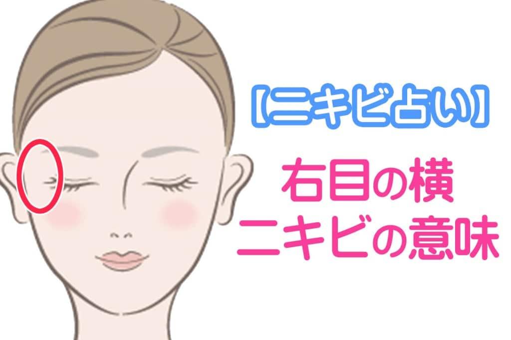 ニキビ占い⑧右目の横にできたニキビの意味