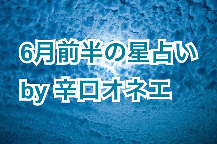 6月前半の世の中【辛口オネエ】ジーニーも真っ青な魔法月間☆太陽木星海王星Tスクエア