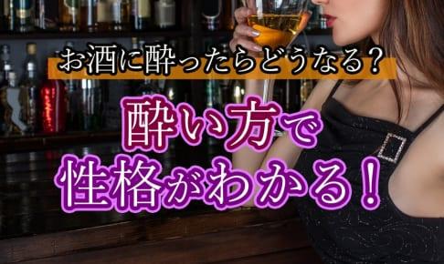 お酒に酔ったらどうなる?酔い方で性格がわかる!めんどくさい酒癖の人は?