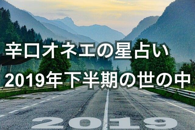 (1)2019年下半期占い【辛口オネエ】天変地異編:ダークフェニックスとアクアマンが大暴れ!