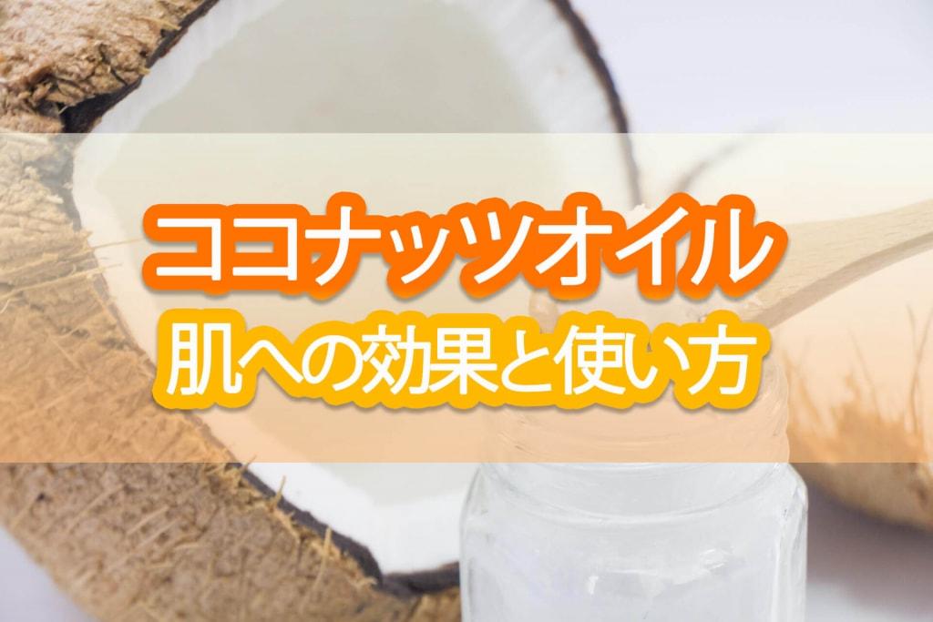 効果 ココナッツ オイル