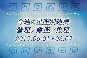 今週の星座別運勢蟹座/蠍座/魚座2019年6月1日~6月7日