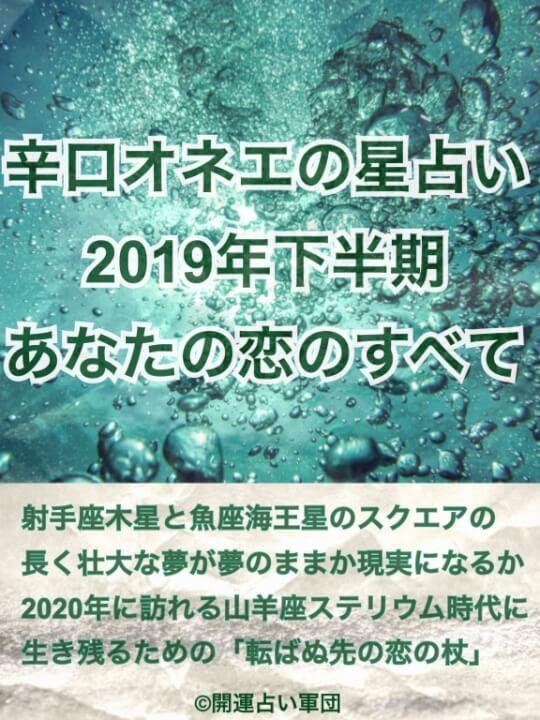 2019年下半期の恋愛運【辛口オネエ】アプリで先行配信開始★電子書籍は6月予定★