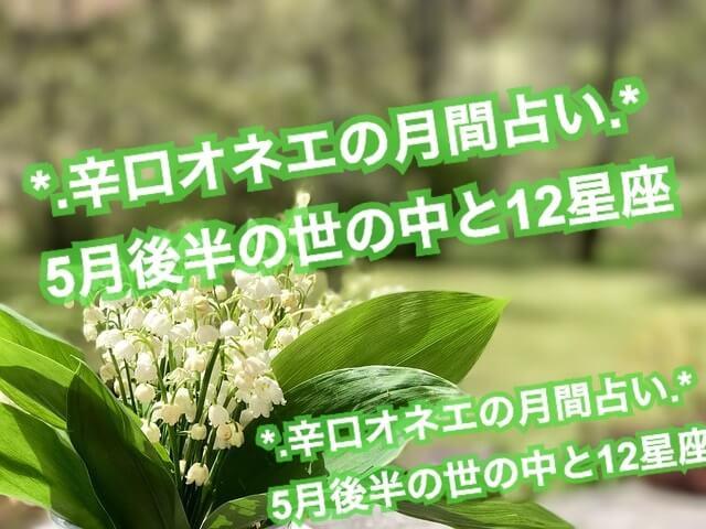 【辛口オネエ】5月後半の運勢◆双子座・天秤座・水瓶座