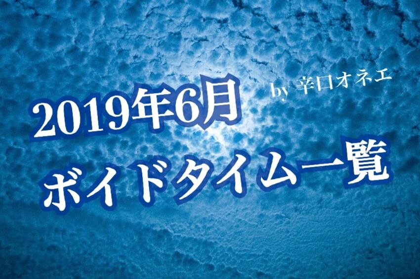 【ボイド】2019年6月のボイド・星座一覧【辛口オネエの西洋占星術】