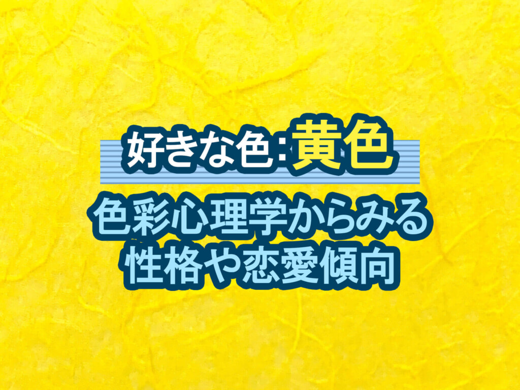 服の色で黄色を選んだときの色彩心理学。イエローは希望と生命力の化身