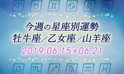 今週の星座別運勢牡牛座/乙女座/山羊座 2019年6月15日~6月21日