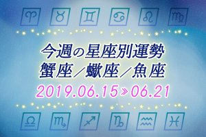 今週の星座別運勢 蟹座/蠍座/魚座2019年6月15日~6月21日