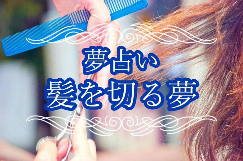 【夢占い】髪を切る夢の意味!髪を染めるなど、髪にまつわる夢占いまとめ