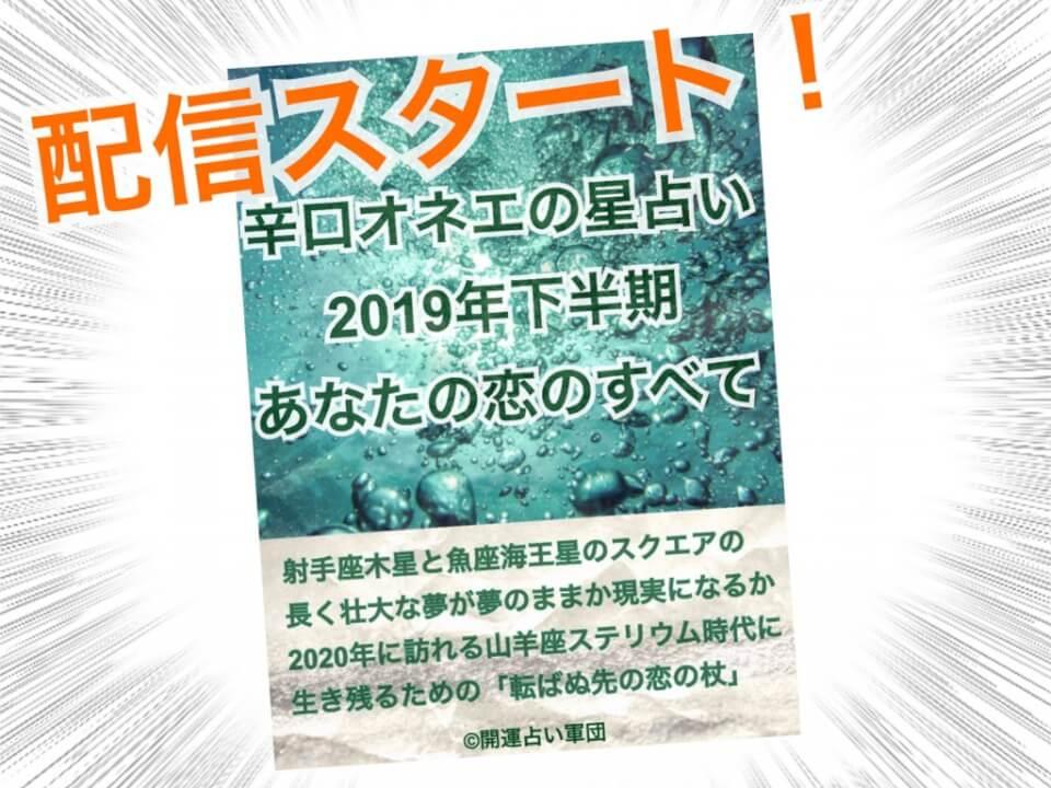 【辛口オネエ】2019年下半期・12星座別『恋愛運』電子書籍版配信スタート!