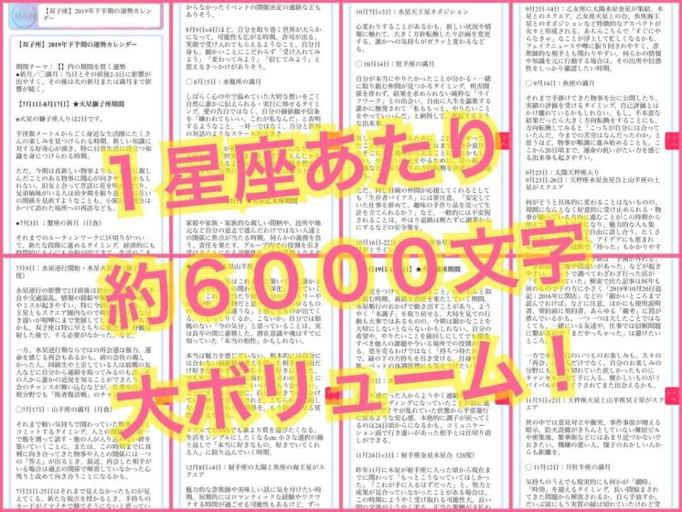 一部無料あり☆2019年下半期の12星座別占い【辛口オネエ】『運勢カレンダー』アプリで配信開始!
