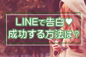 LINEで告白はOK?LINEで告白するメリットや成功する方法
