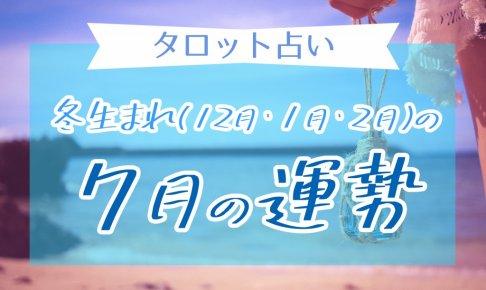 【2019年7月の運勢】タロット占い*冬うまれ(12月・1月・2月)のあなた