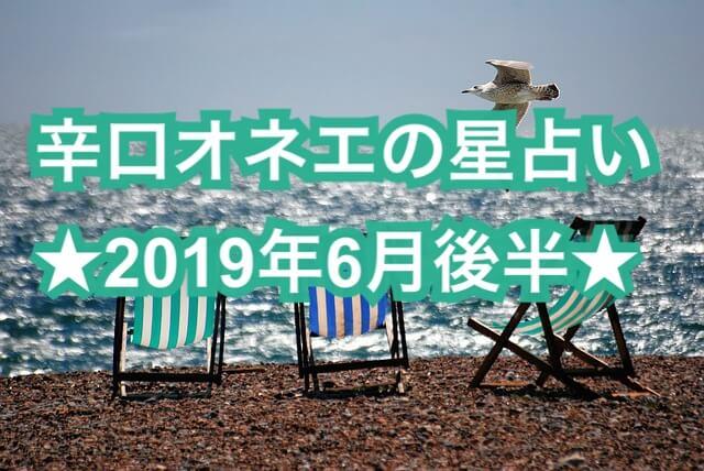 【辛口オネエ】6月後半の運勢◆蟹座・蠍座・魚座