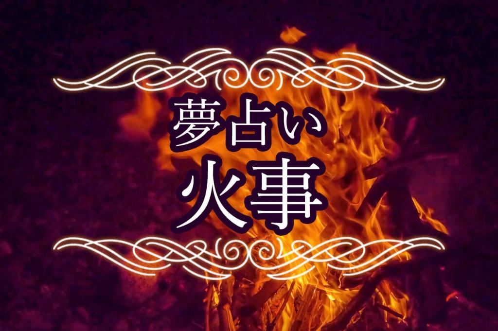 逃げる 夢占い 火事
