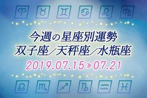 ≪双子座/天秤座/水瓶座≫今週の運勢7月15日~7月21日