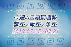 ≪蟹座/蠍座/魚座≫今週の運勢*7月15日~7月21日