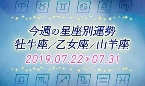 ≪牡牛座/乙女座/山羊座≫今週の運勢7月22日~7月31日