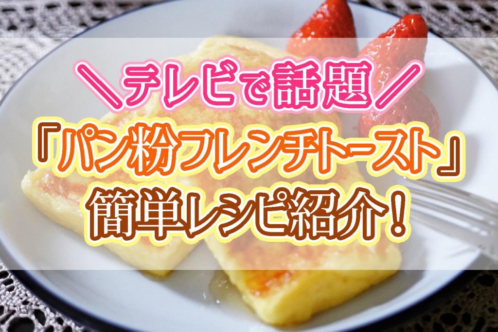 パン粉 で フレンチトースト