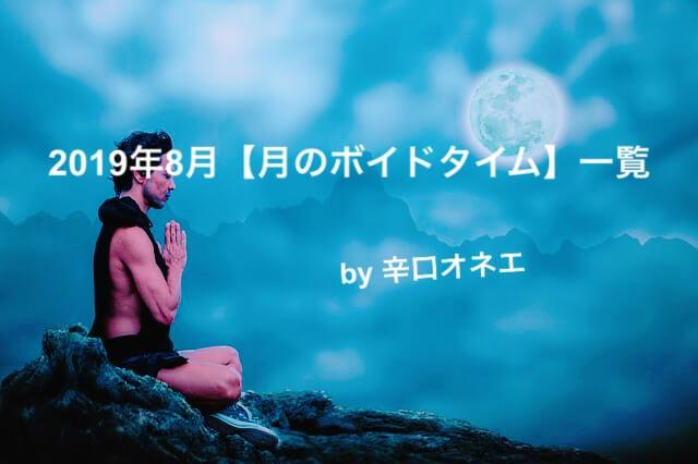 8月は新月が2回【ボイド】2019年8月のボイド・星座一覧【辛口オネエの西洋占星術】