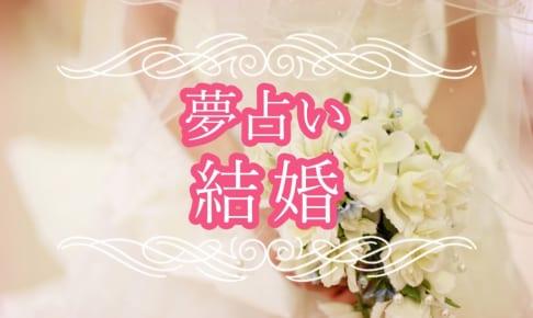 【結婚に関する夢占い】あなたが結婚する日は近い?結婚を暗示する夢