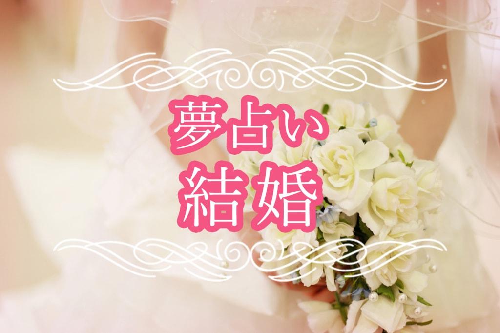 【夢占い】結婚に関する夢の意味&結婚する暗示の夢まとめ