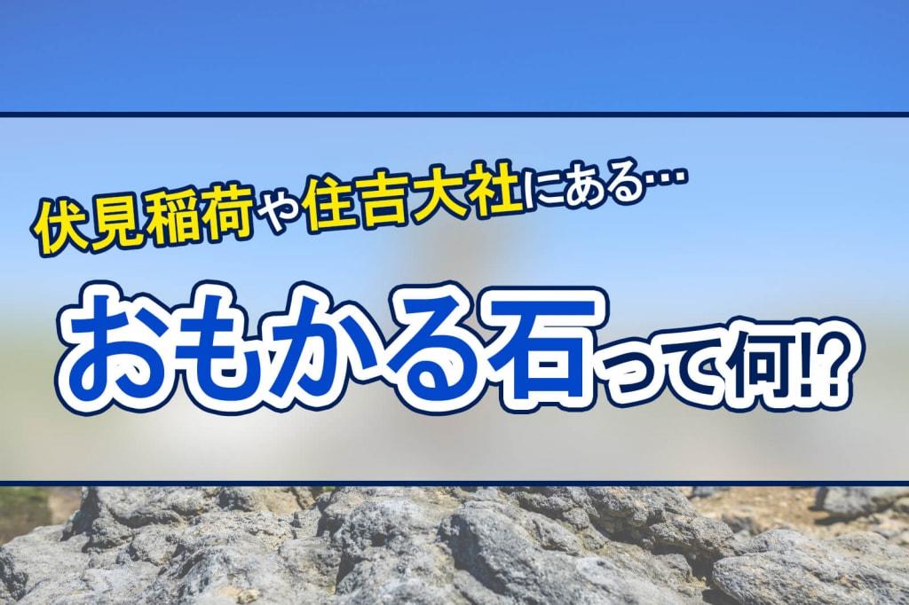 おもかる石とは?京都伏見稲荷や住吉大社などにある『おもかる石』の原理