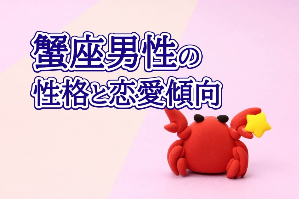 蟹座の性格は?蟹座男性の恋愛傾向と落とし方をご紹介!蟹座の相性ランキング