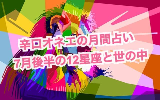 【辛口オネエ】7月後半の運勢◆双子座・天秤座・水瓶座