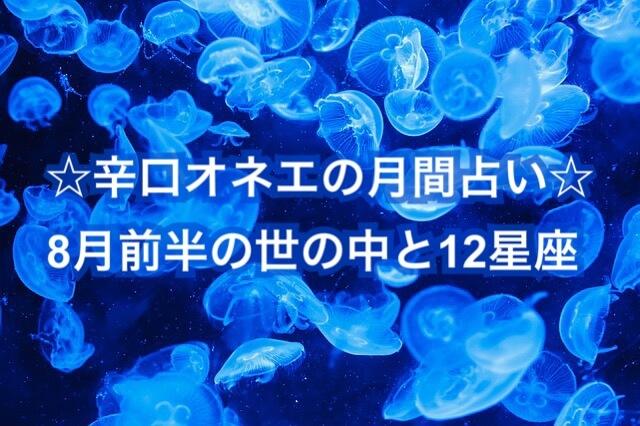 8月前半【辛口オネエ】人生は続く。獅子座新月・水星順行のフレッシュスタート!