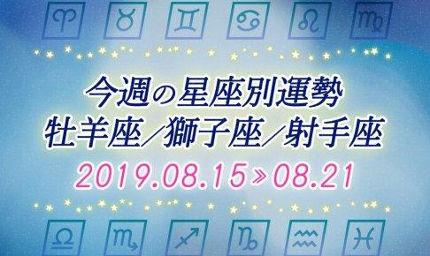 ≪牡羊座/獅子座/射手座≫今週の運勢*8月15日~8月21日