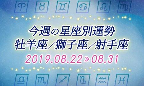 ≪牡羊座/獅子座/射手座≫今週の運勢*8月22日 ~ 8月31日