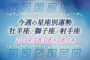 ≪牡羊座/獅子座/射手座≫今週の運勢*8月8日~8月14日