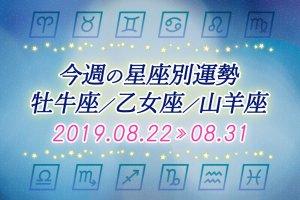 ≪牡牛座/乙女座/山羊座≫今週の運勢*8月22日 ~ 8月31日