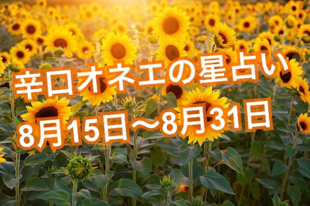 【辛口オネエ】8月後半の運勢◆双子座・天秤座・水瓶座