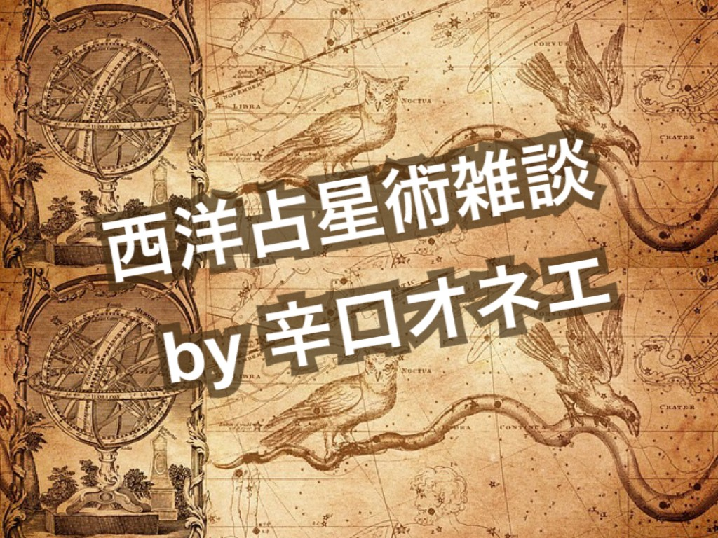 【辛口オネエ】(1)太陽星座占いが当たらない【西洋占星術雑談】