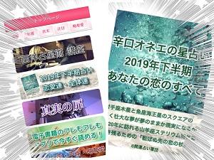 【辛口オネエ】9月前半の運勢◆蟹座・蠍座・魚座