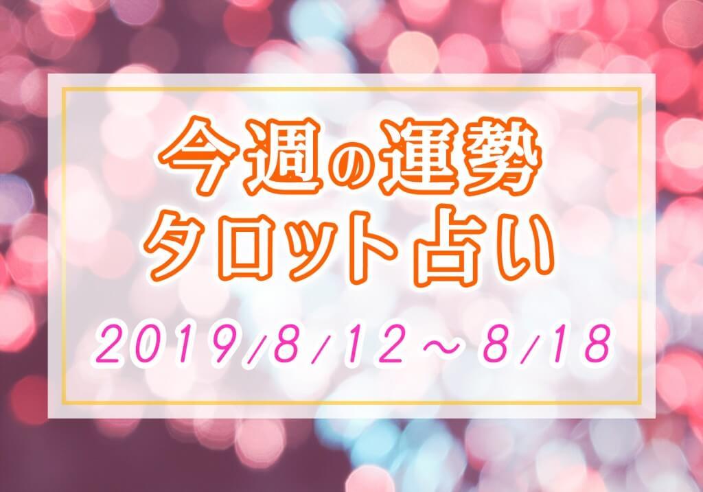 【今週の運勢】アズハートのタロット占い*2019年8月12日~8月18日 週占い