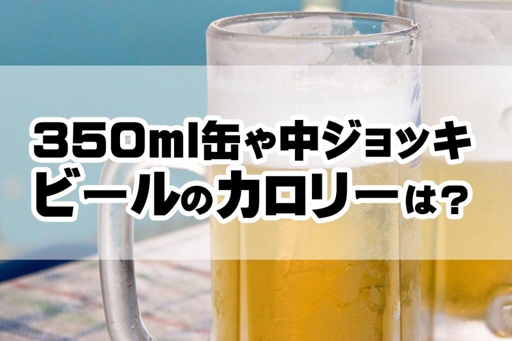 ビールのカロリーは?350ml缶や中ジョッキのビールのカロリー