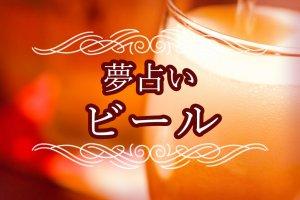 【夢占い】ビールの夢が持つ意味