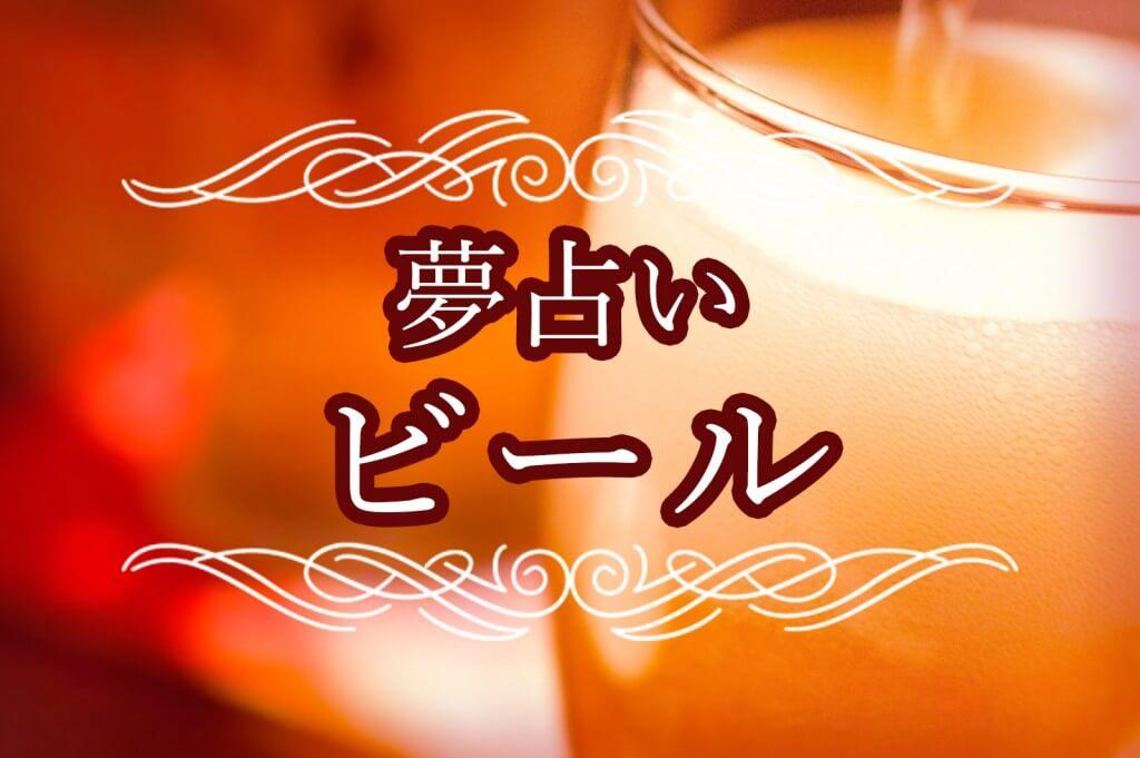 【夢占い】ビールを買う夢・ビールを注ぐ夢・・・ビールに関する夢の意味