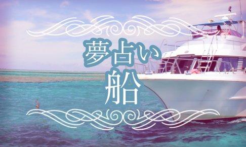【船の夢占い】川・湖・海に浮かぶ船の夢、津波や嵐にあう船の夢の意味